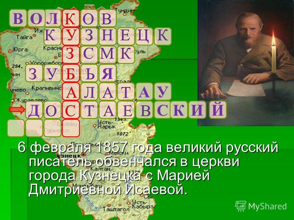 6 февраля 1857 года великий русский писатель обвенчался в церкви города Кузнецка с Марией Дмитриевной Исаевой. Л ОВ АУ Я ДСКИЙ