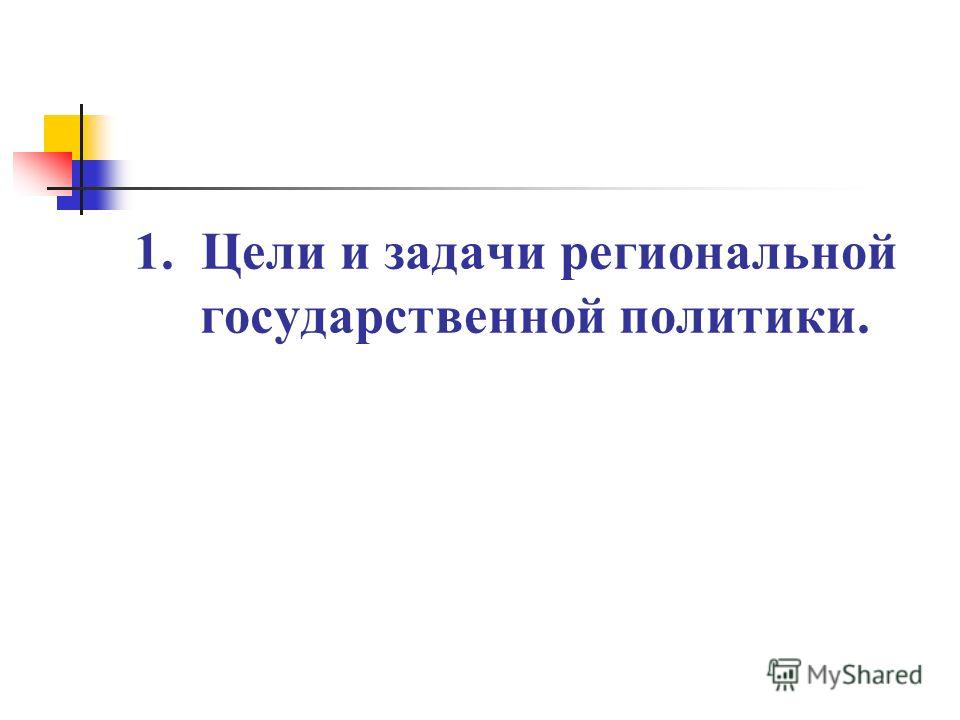 1. Цели и задачи региональной государственной политики.