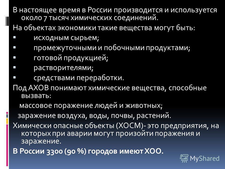 В настоящее время в России производится и используется около 7 тысяч химических соединений. На объектах экономики такие вещества могут быть: исходным сырьем; промежуточными и побочными продуктами; готовой продукцией; растворителями; средствами перера