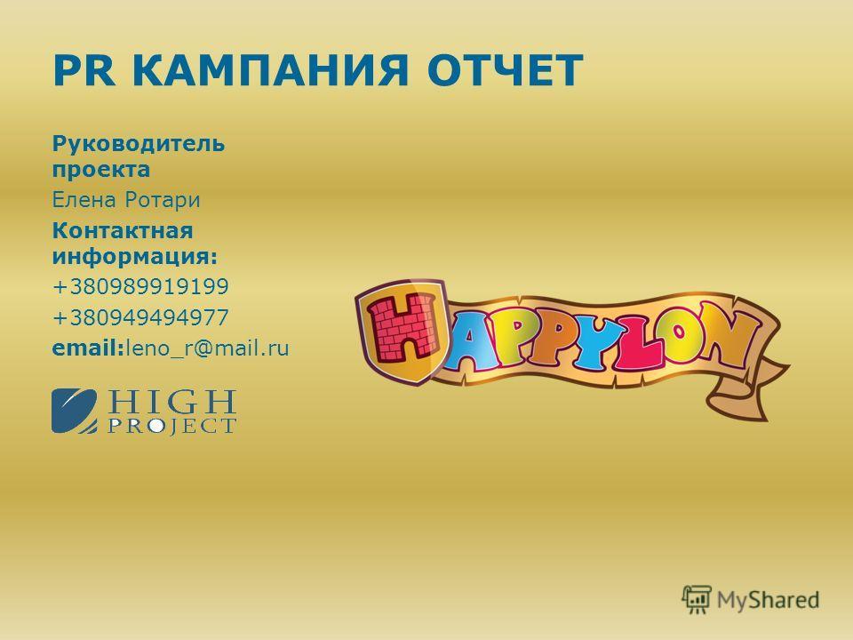 знакомства контактная информация mail ru
