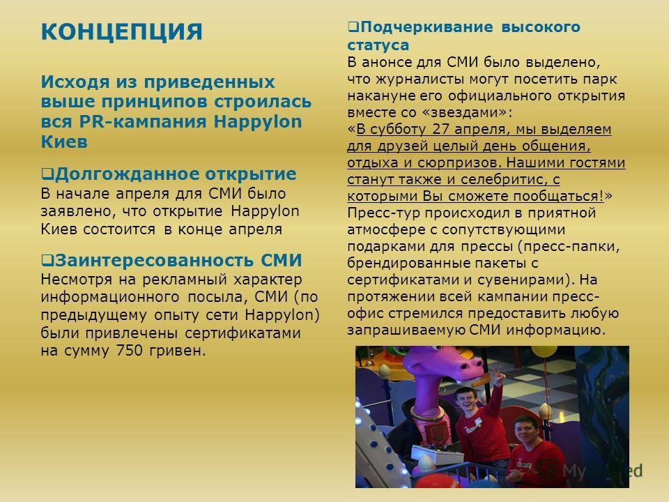 КОНЦЕПЦИЯ Исходя из приведенных выше принципов строилась вся PR-кампания Happylon Киев Долгожданное открытие В начале апреля для СМИ было заявлено, что открытие Happylon Киев состоится в конце апреля Заинтересованность СМИ Несмотря на рекламный харак