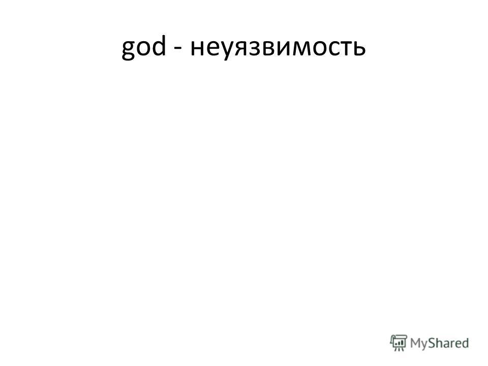 god - нeyязвимocть