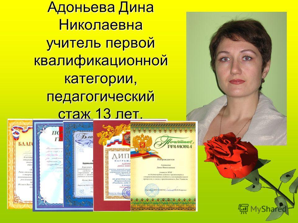 Адоньева Дина Николаевна учитель первой квалификационной категории, педагогический стаж 13 лет.