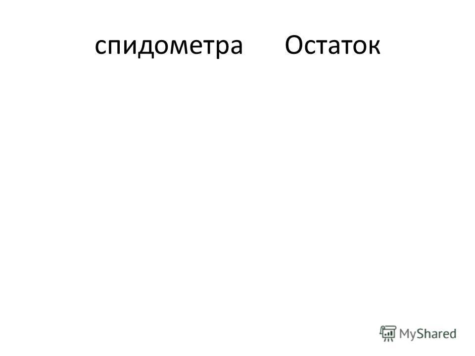спидометраОстаток