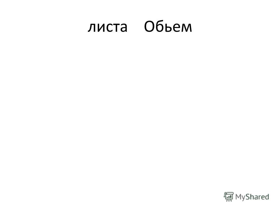 листаОбьем