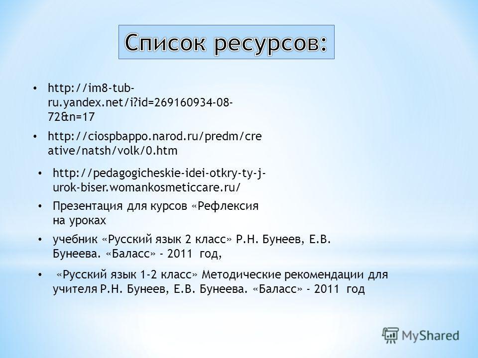 http://im8-tub- ru.yandex.net/i?id=269160934-08- 72&n=17 http://ciospbappo.narod.ru/predm/cre ative/natsh/volk/0.htm http://pedagogicheskie-idei-otkry-ty-j- urok-biser.womankosmeticcare.ru/ Презентация для курсов «Рефлексия на уроках учебник «Русский