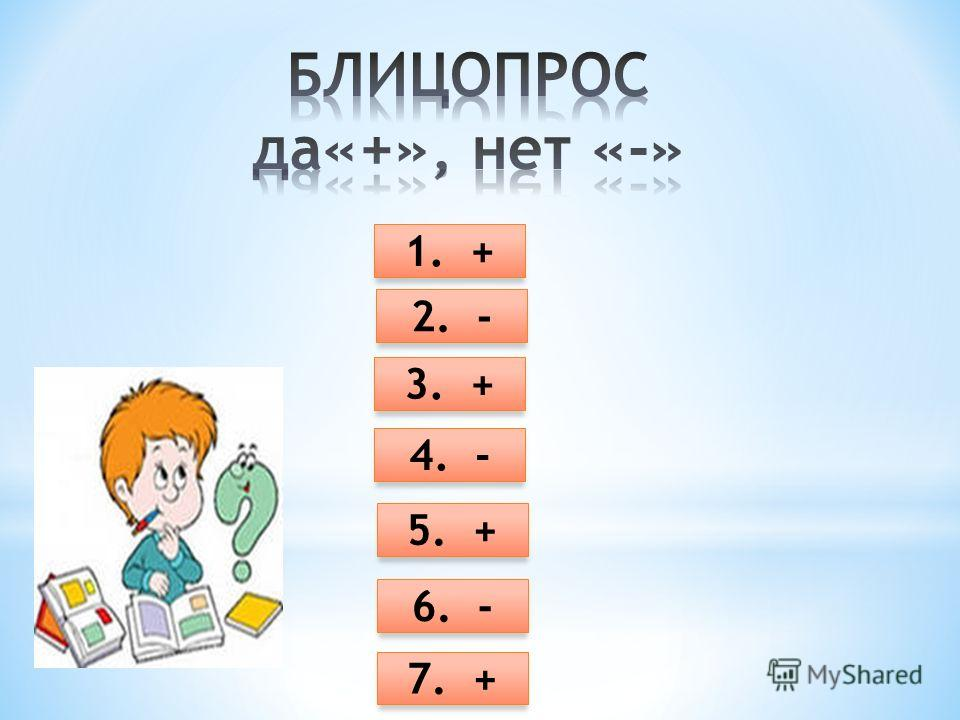 1. + 2. - 3. + 4. - 5. + 6. - 7. +