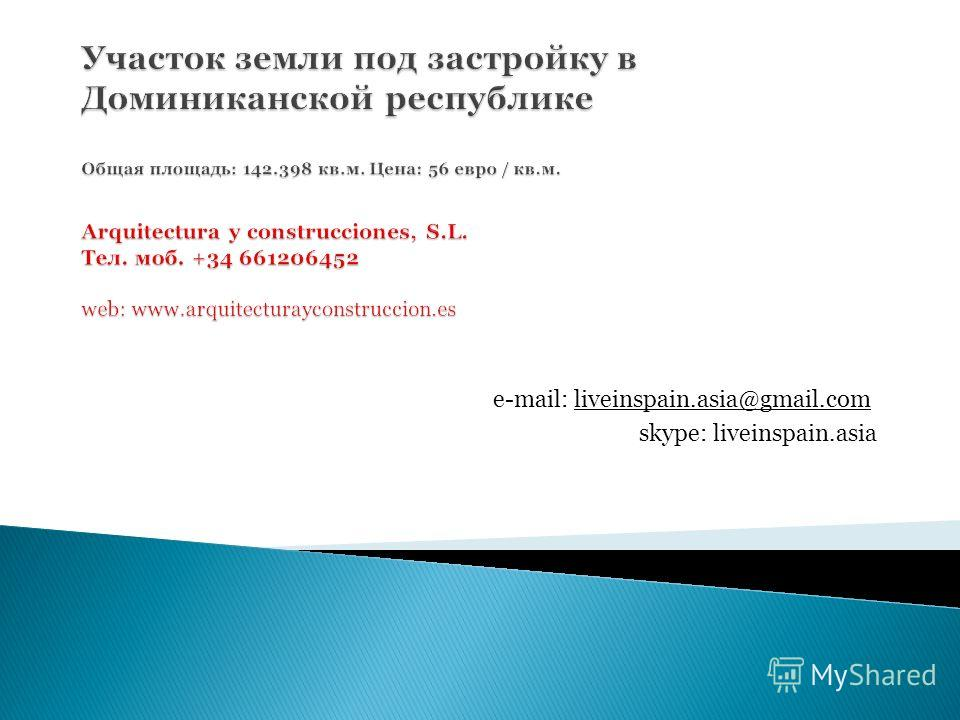 e-mail: liveinspain.asia@gmail.com skype: liveinspain.asia