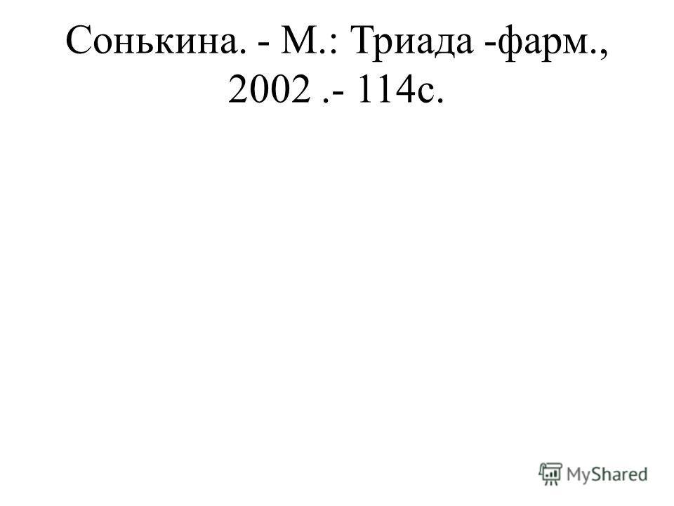 Сонькина. - М.: Триада -фарм., 2002.- 114с.