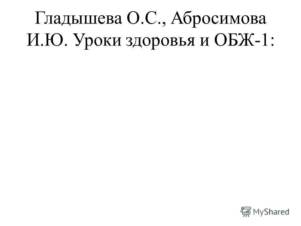 Гладышева О.С., Абросимова И.Ю. Уроки здоровья и ОБЖ-1: