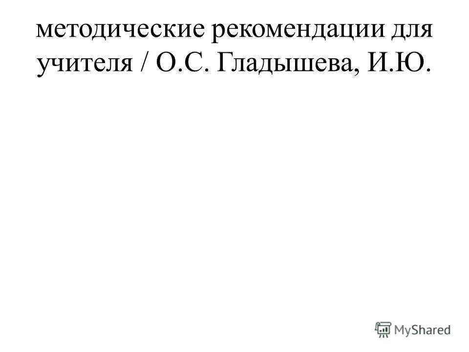 методические рекомендации для учителя / О.С. Гладышева, И.Ю.