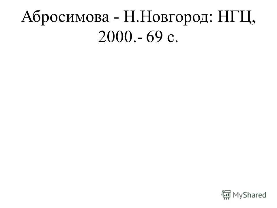 Абросимова - Н.Новгород: НГЦ, 2000.- 69 с.