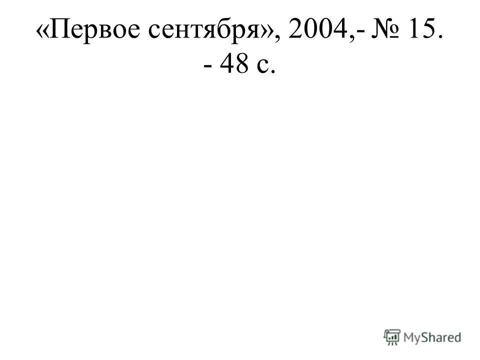 «Первое сентября», 2004,- 15. - 48 с.
