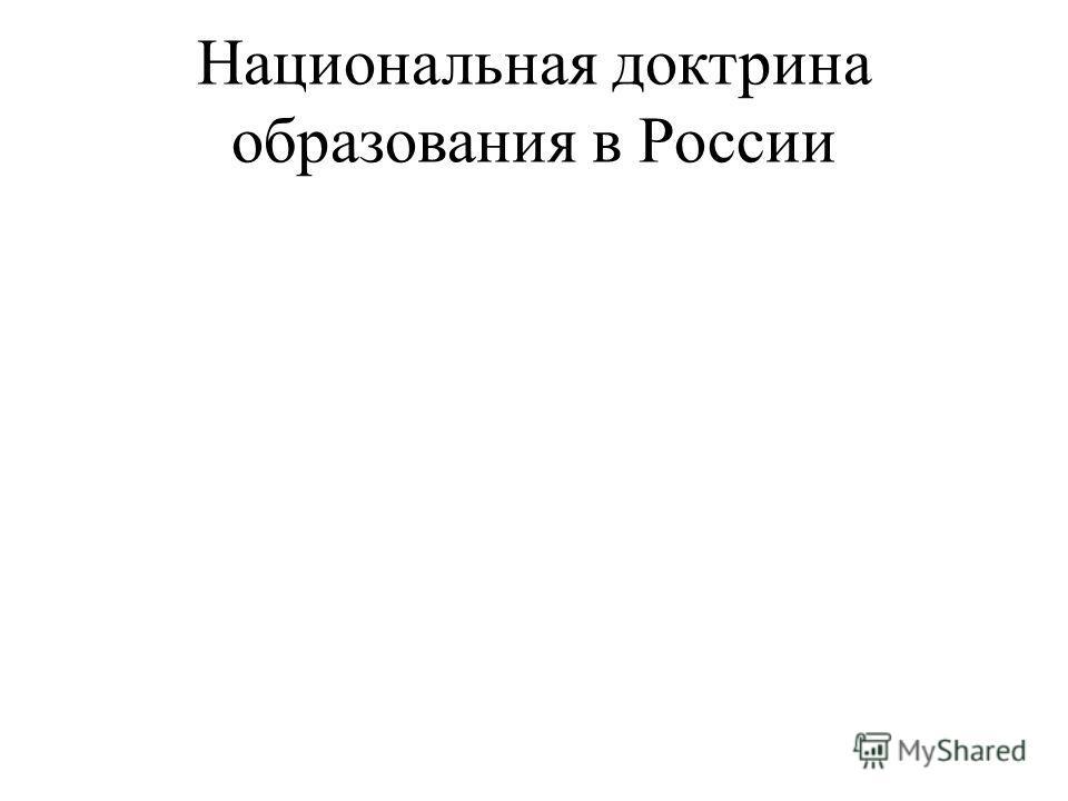 Национальная доктрина образования в России