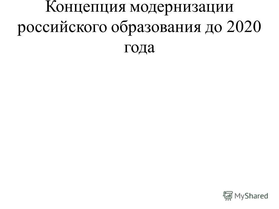 Концепция модернизации российского образования до 2020 года