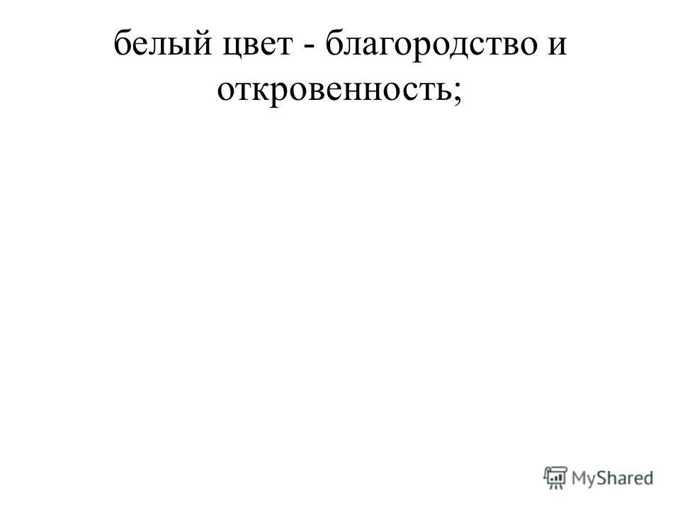 белый цвет - благородство и откровенность;