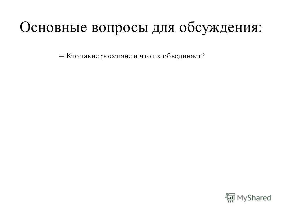 Основные вопросы для обсуждения: – Кто такие россияне и что их объединяет?