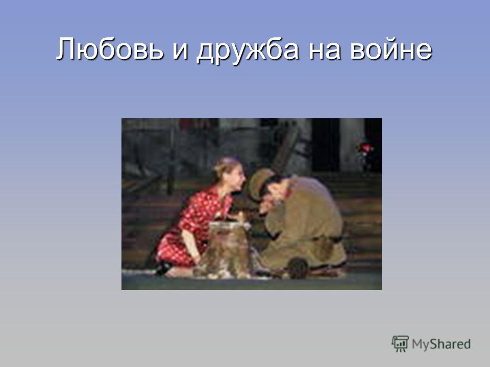 Любовь и дружба на войне
