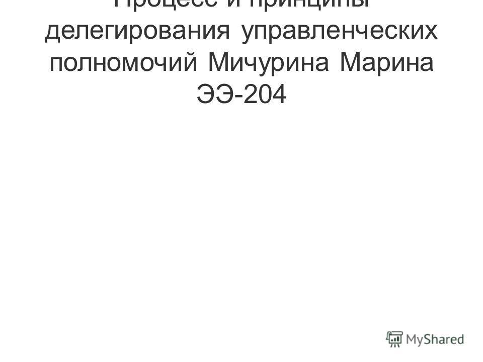 Процесс и принципы делегирования управленческих полномочий Мичурина Марина ЭЭ-204