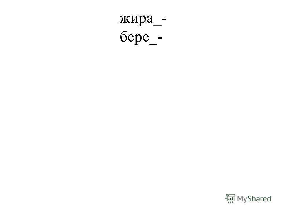 жира_- бере_-