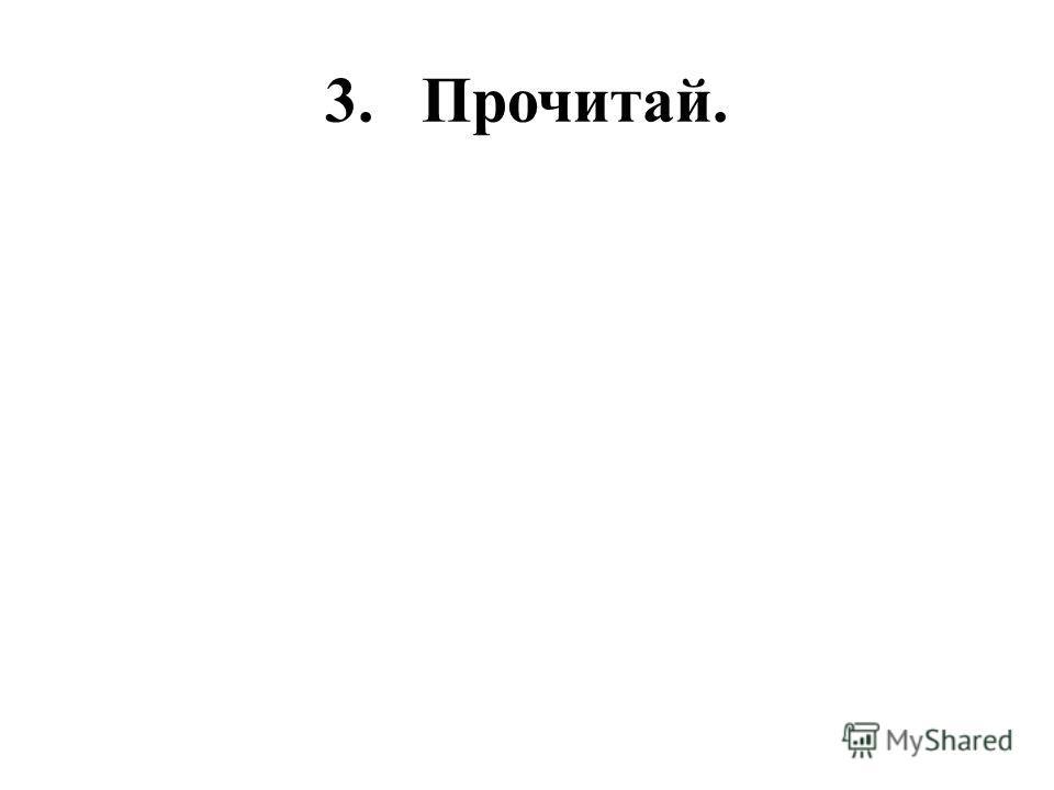 3. Прочитай.