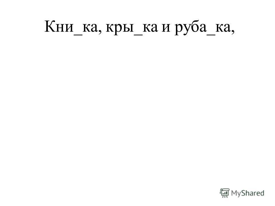 Кни_ка, кры_ка и руба_ка,