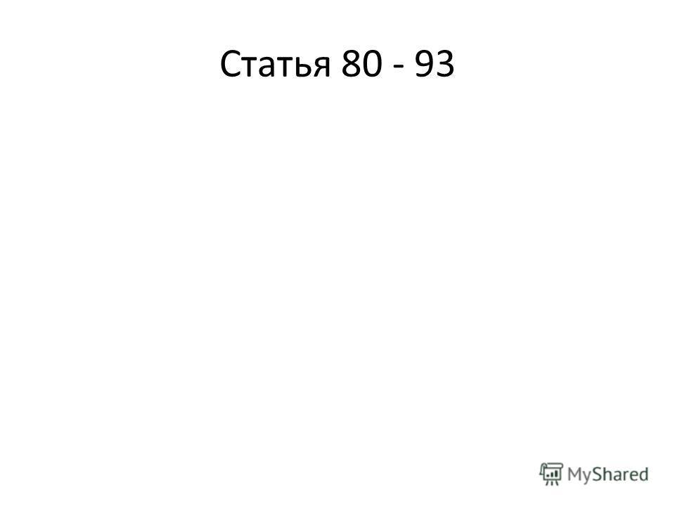 Статья 80 - 93