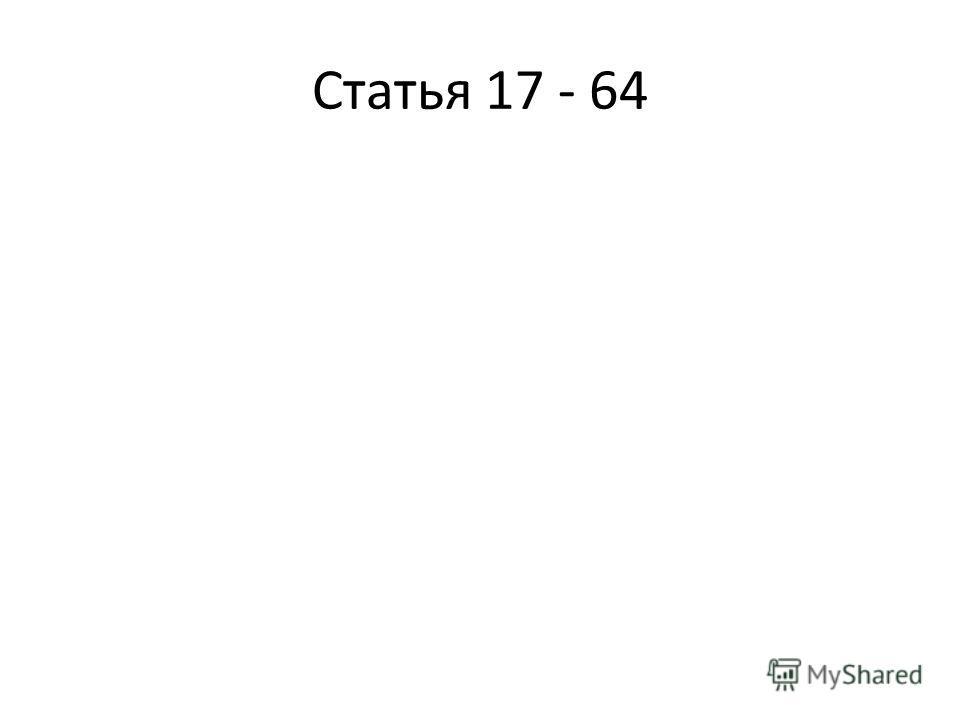 Статья 17 - 64