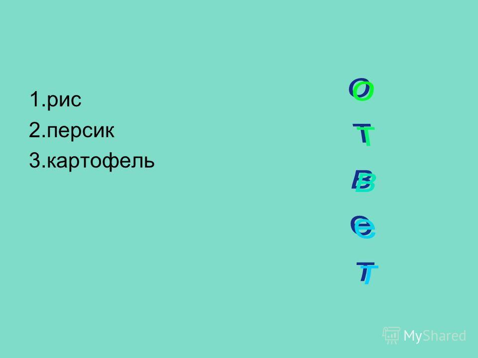 1.рис 2.персик 3.картофель