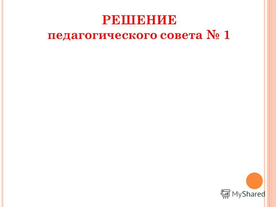 РЕШЕНИЕ педагогического совета 1