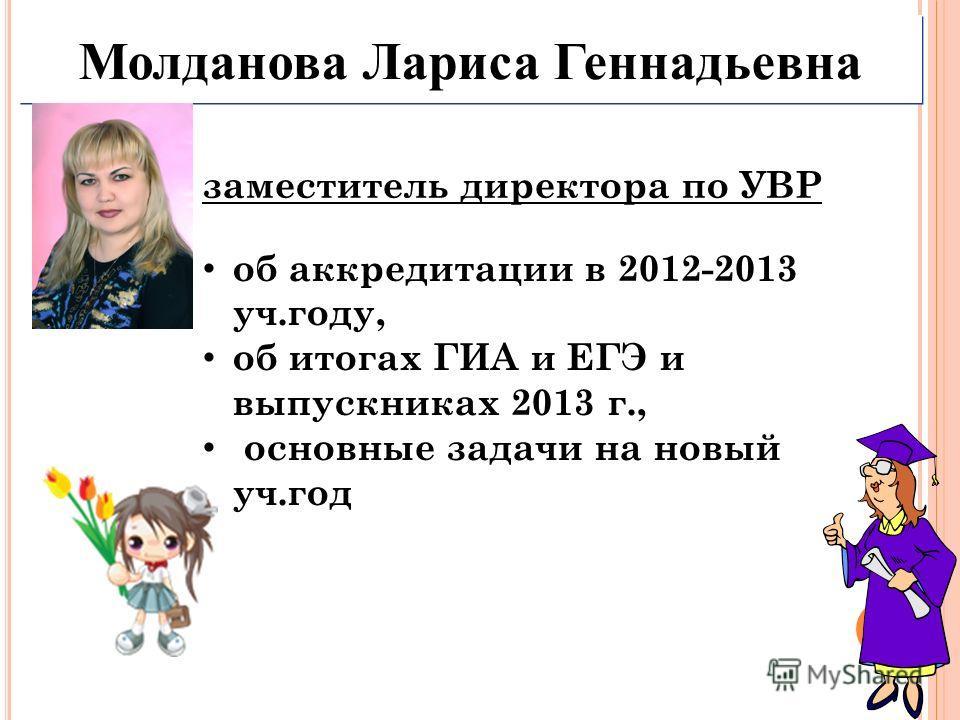 Молданова Лариса Геннадьевна заместитель директора по УВР об аккредитации в 2012-2013 уч.году, об итогах ГИА и ЕГЭ и выпускниках 2013 г., основные задачи на новый уч.год