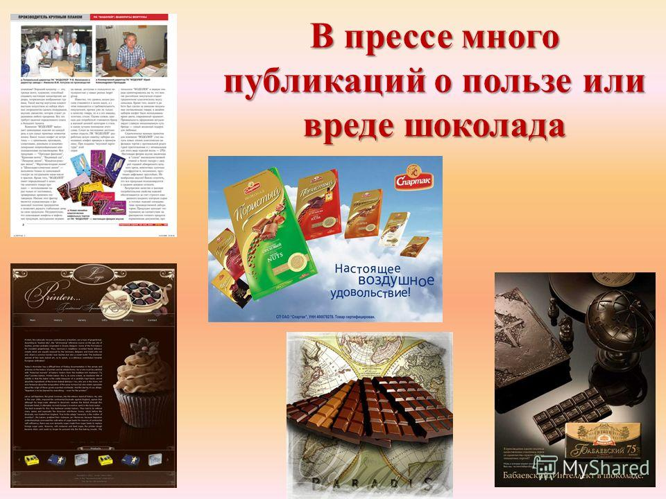 В прессе много публикаций о пользе или вреде шоколада