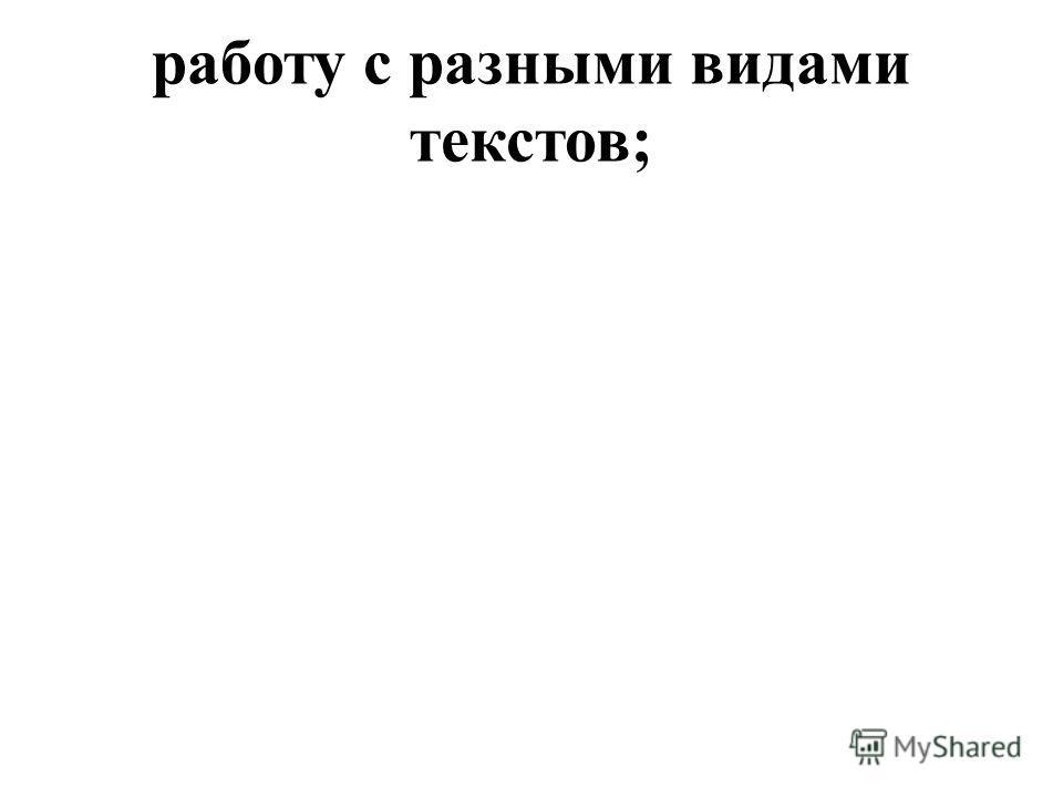 работу с разными видами текстов;