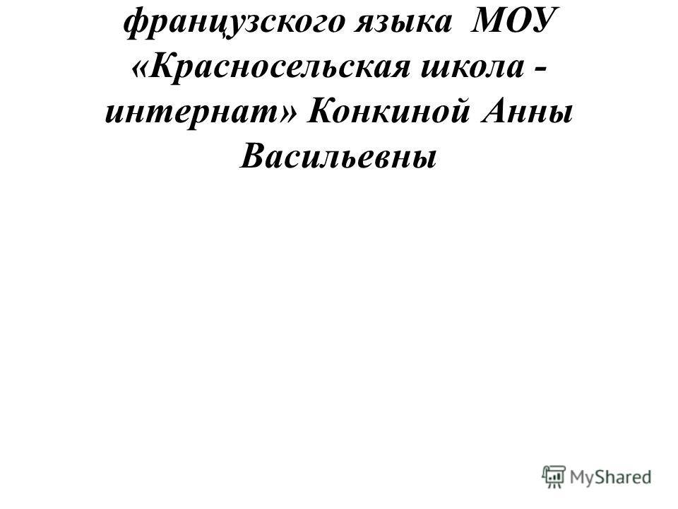 Приложение 1 учителя французского языка МОУ «Красносельская школа - интернат» Конкиной Анны Васильевны