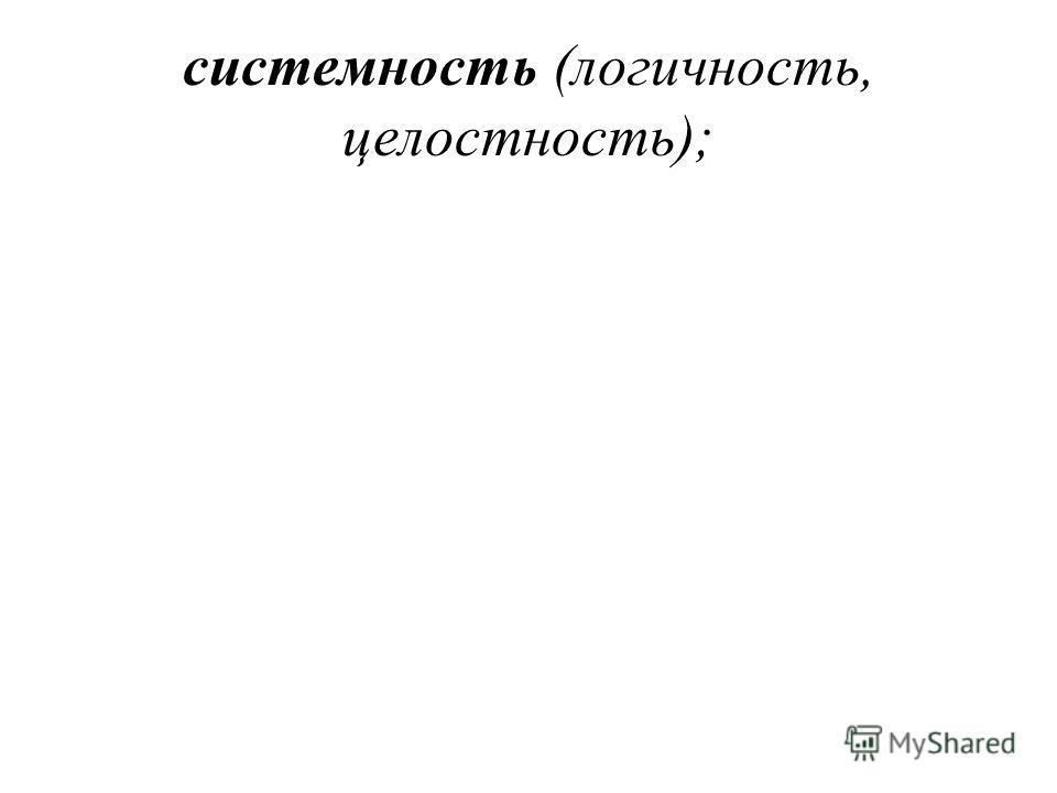 системность (логичность, целостность);