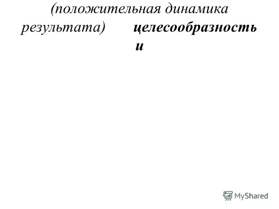 (положительная динамика результата)целесообразность и