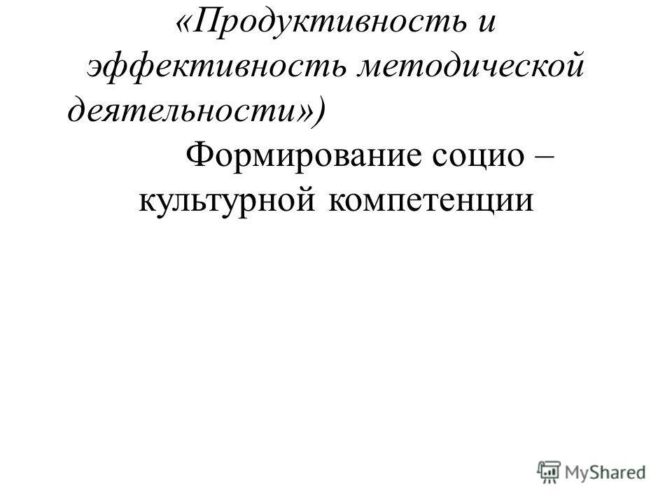 портфолио аттестуемого педагогического работника (раздел «Продуктивность и эффективность методической деятельности») Формирование социо – культурной компетенции