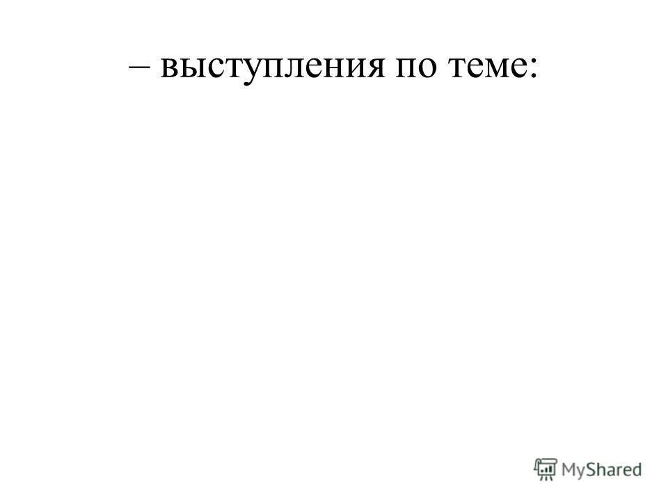 – выступления по теме: