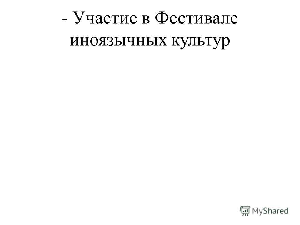 - Участие в Фестивале иноязычных культур