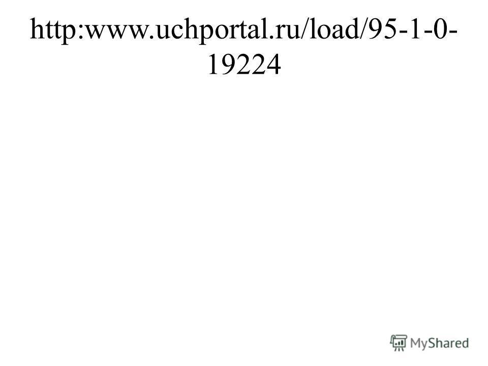 http:www.uchportal.ru/load/95-1-0- 19224