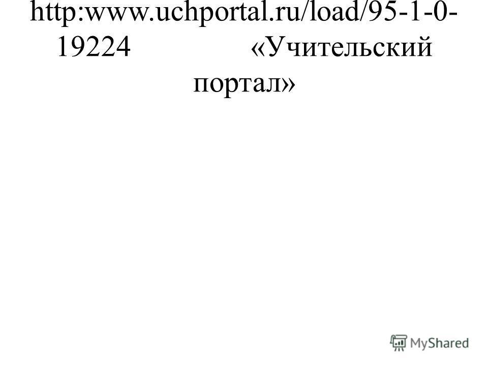 http:www.uchportal.ru/load/95-1-0- 19224«Учительский портал»