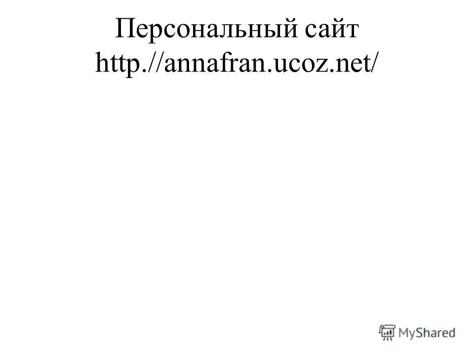 Персональный сайт http.//annafran.ucoz.net/