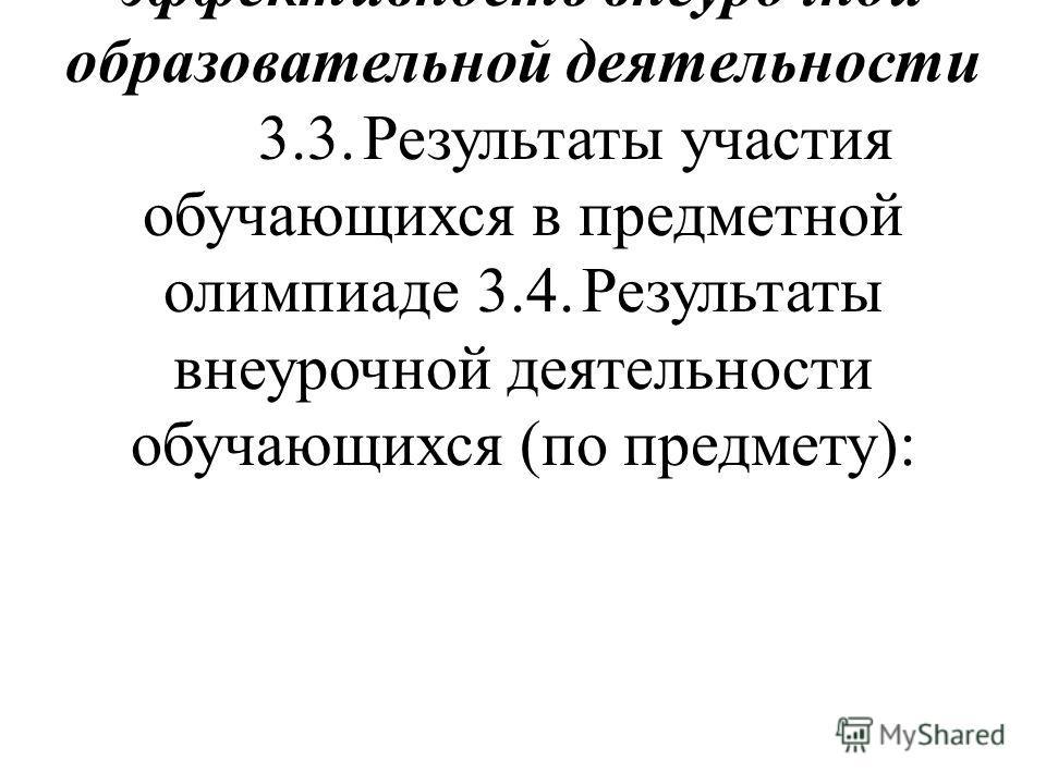 Порядковый номер в экс.заключении3. Продуктивность и эффективность внеурочной образовательной деятельности 3.3.Результаты участия обучающихся в предметной олимпиаде3.4.Результаты внеурочной деятельности обучающихся (по предмету):
