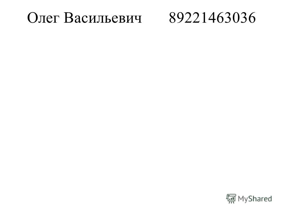 Олег Васильевич89221463036