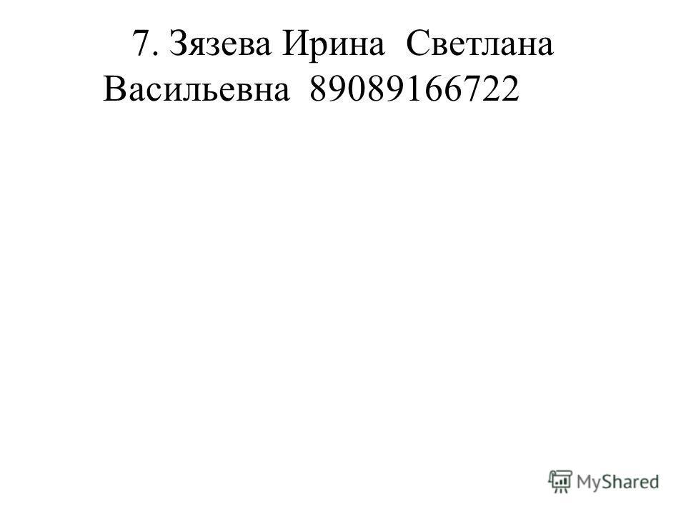 7. Зязева ИринаСветлана Васильевна89089166722
