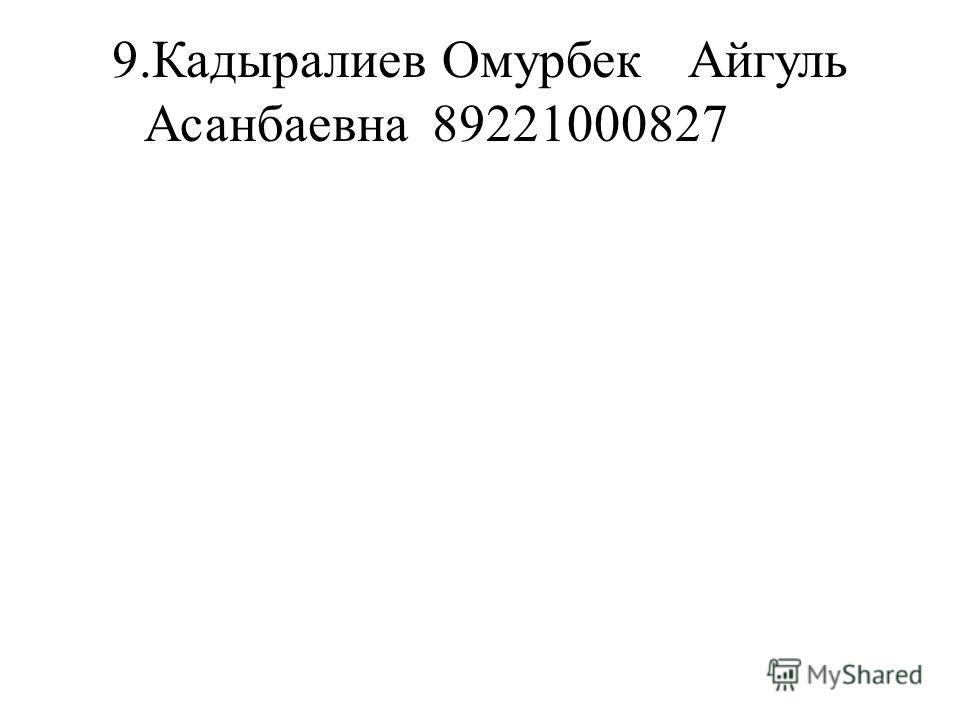 9.Кадыралиев ОмурбекАйгуль Асанбаевна89221000827