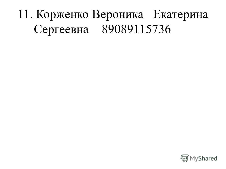 11. Корженко ВероникаЕкатерина Сергеевна89089115736