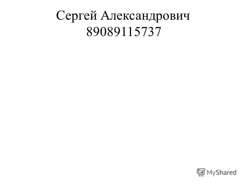 Сергей Александрович 89089115737