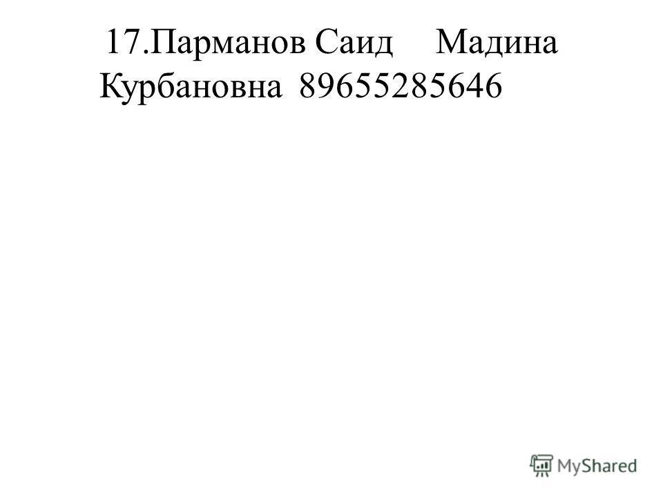 17.Парманов СаидМадина Курбановна89655285646