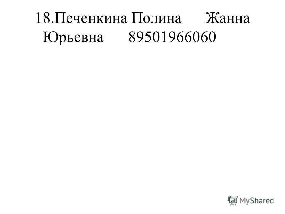 18.Печенкина ПолинаЖанна Юрьевна89501966060